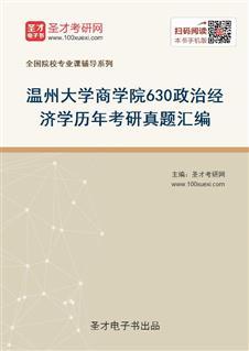 温州大学商学院《630政治经济学》历年考研真题汇编