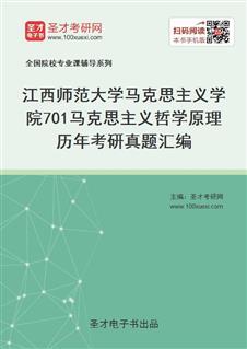 江西师范大学马克思主义学院701马克思主义哲学原理历年考研真题汇编