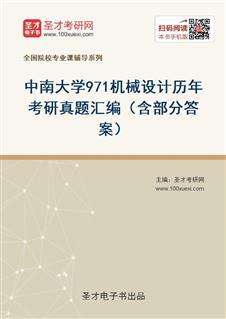 中南大学971机械设计历年考研真题汇编(含部分答案)