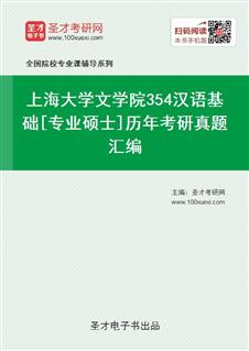 上海大学文学院354汉语基础[专业硕士]历年考研真题汇编