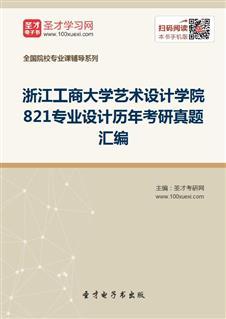 浙江工商大学艺术设计学院821专业设计历年考研真题汇编