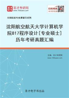 沈阳航空航天大学计算机学院《817程序设计》[专业硕士]历年考研真题汇编