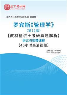 罗宾斯《管理学》(第11版)【教材精讲+考研真题解析】讲义与视频课程【40小时高清视频】