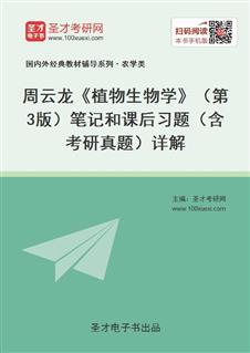 周云龙《植物生物学》(第3版)笔记和课后习题(含考研真题)详解