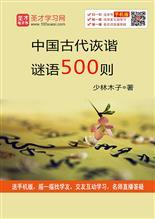 中国古代诙谐谜语500则