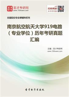 南京航空航天大学919电路(专业学位)历年考研威廉希尔|体育投注汇编