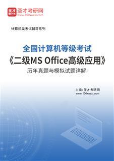 全國計算機等級考試《二級MS Office高級應用》歷年真題與模擬試題詳解
