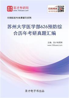 苏州大学医学部《626预防综合》历年考研真题汇编