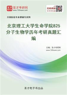 北京理工大学生命学院825分子生物学历年考研真题汇编
