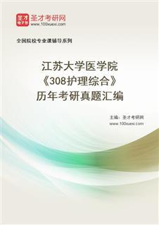江苏大学医学院《308护理综合》[专业硕士]历年考研真题汇编