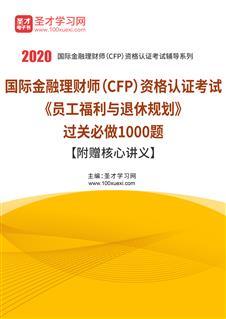 2019年国际金融理财师(CFP)资格认证考试《员工福利与退休规划》过关必做1000题【附赠核心讲义】