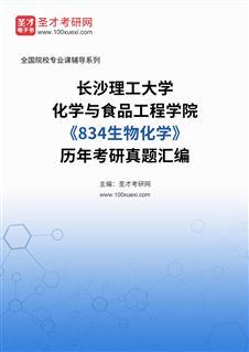 长沙理工大学化学与食品工程学院《834生物化学》历年考研真题汇编