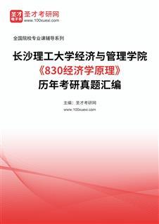 长沙理工大学经济与管理学院《830经济学原理》历年考研真题汇编