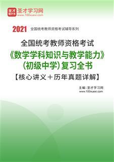 2021年上半年全國統考教師資格考試《數學學科知識與教學能力》(初級中學)復習全書【核心講義+歷年真題詳解】