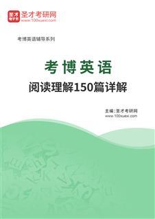 2020年考博英语阅读理解150篇详解