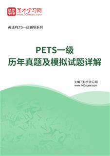 PETS一級歷年真題及模擬試題詳解