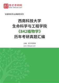 西南科技大学生命科学与工程学院《842植物学》历年考研真题汇编