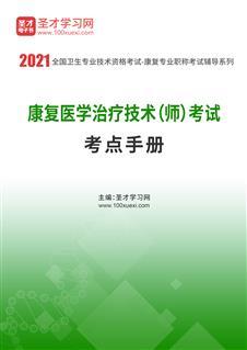 2021年康復醫學治療技術(師)考試考點手冊