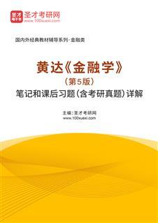 黄达《金融学》(第5版)笔记和课后习题(含考研真题)详解