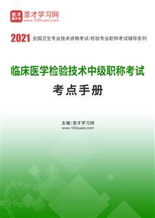 2021年臨床醫學檢驗技術中級職稱考試考點手冊