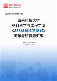西南科技大学材料科学与工程学院《833材料科学基础》历年考研真题汇编