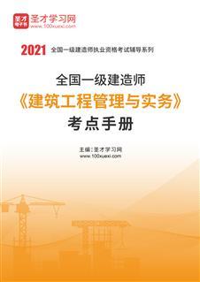 2021年一級建造師《建筑工程管理與實務》考點手冊