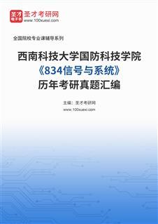 西南科技大学国防科技学院《834信号与系统》历年考研真题汇编