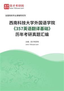 西南科技大学外国语学院《357英语翻译基础》历年考研真题汇编