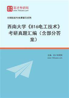 西南大学工程技术学院《816电工技术》考研真题汇编(含部分答案)