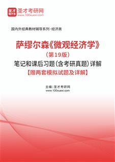 萨缪尔森《微观经济学》(第19版)笔记和课后习题(含考研真题)详解【赠两套模拟试题及详解】