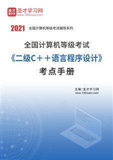 2021年全國計算機等級考試《二級C++語言程序設計》考點手冊