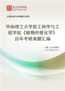 华南理工大学轻工科学与工程学院《植物纤维化学》历年考研真题汇编