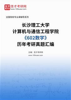 长沙理工大学计算机与通信工程学院《602数学》历年考研真题汇编