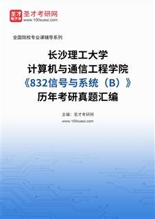 长沙理工大学计算机与通信工程学院《832信号与系统(B)》历年考研真题汇编
