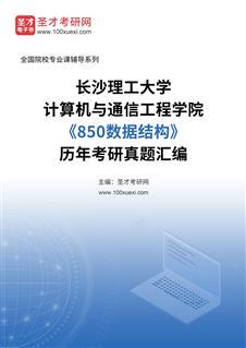 长沙理工大学计算机与通信工程学院《850数据结构》历年考研真题汇编