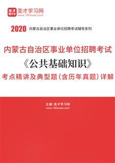 2018年内蒙古自治区事业单位招聘考试《公共基础知识》考点精讲及典型题(含历年真题)详解