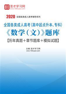 2020年全国各类成人高考(高中起点升本、专科)《数学(文)》题库【历年真题+章节题库+模拟试题】