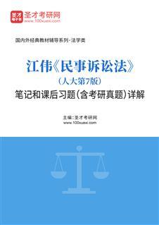 江伟《民事诉讼法》(人大第7版)笔记和课后习题(含考研威廉希尔|体育投注)详解
