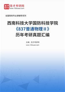 西南科技大学国防科技学院《837普通物理Ⅱ》历年考研真题汇编
