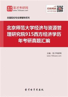 北京师范大学经济与资源管理研究院《915西方经济学》历年考研真题汇编
