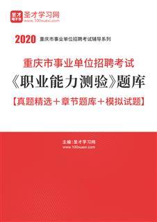 2020年重庆市事业单位招聘考试《职业能力测验》题库【真题精选+章节题库+模拟试题】