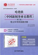 哈艳秋《中国新闻事业史教程》(修订版)笔记和考研真题详解