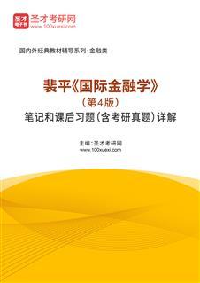 裴平《国际金融学》(第4版)笔记和课后习题(含考研真题)详解