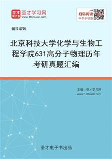 北京科技大学化学与生物工程学院631高分子物理历年考研真题汇编
