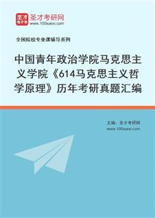 中国青年政治学院马克思主义学院《614马克思主义哲学原理》历年考研真题汇编