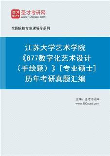 江苏大学艺术学院《877数字化艺术设计(手绘题)》[专业硕士]历年考研真题汇编