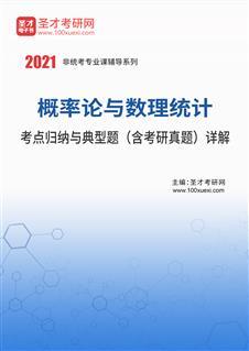 2021年概率论与数理统计考点归纳与典型题(含考研真题)详解