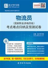 物流员(国家职业资格四级)考点难点归纳及预测试卷