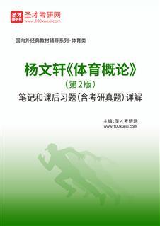 杨文轩《体育概论》(第2版)笔记和课后习题(含考研真题)详解