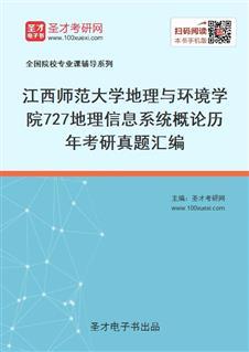 江西师范大学地理与环境学院727地理信息系统概论历年考研真题汇编